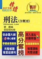 【鼎文公職】T5A22 高普特考【刑法(含概要)】(全新法規編輯‧一本精讀首選)