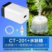養魚氧氣泵小型家用迷你打氧增氧水族箱微型超靜音金魚12V大功率 聖誕交換禮物