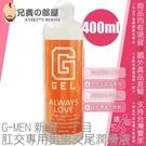 日本 TH 來自G-MEN 新宿二丁目日本製造 肛交專用男男交尾潤滑液 G-GEL FOR ANAL SEX 400ml