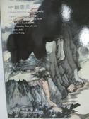 【書寶二手書T2/收藏_YJP】中貿聖佳_中國書畫_2017/12/21