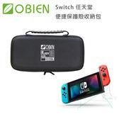 【A Shop】Obien歐品漾 Switch 任天堂 便捷保護殼收納包