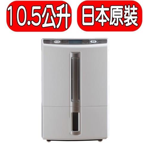 MITSUBISHI 三菱【MJ-E105BJ-TW】日本原裝進口10.5公升大容量清淨除濕機【預購】
