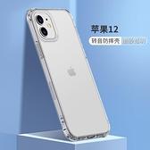 純色簡約iPhone12 Pro Max保護殼 全包防摔蘋果12 Pro手機套 蘋果12 mini保護套 【端午節特惠】