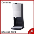 DOSHISHA DTY-20BK 電動 刨冰機 雪花冰機 剉冰機 2020新款 可傑 日本代購 限宅配寄送