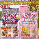 【培菓平價寵物網】《GEX》高纖日本AB...