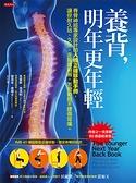 (二手書)養背,明年更年輕:脊骨神經專家設計的人體正確移動手冊,讓你耐久站、久坐,走跑跳