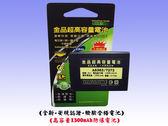 【全新-安規認證電池】HTC Desire S (S510E) / Salsa 騷莎機 (C510E) BB96100 原電製程