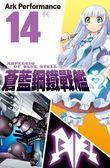 蒼藍鋼鐵戰艦(14)