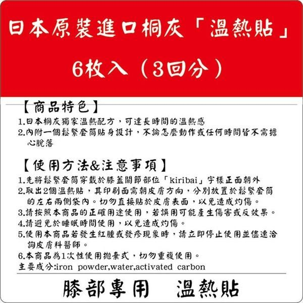 【福利品】日本原裝進口 KIRIABI 桐灰膝部溫熱貼 6枚入 (3回分)