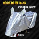 5折現貨踏板機車車罩電動車電瓶防曬防雨罩車衣套遮陽蓋布加厚防塵罩子3/6