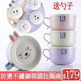 大容量不銹鋼泡面碗(4色)卡通可愛韓式拉麵碗兒童便當飯盒【BD1025 簡而美