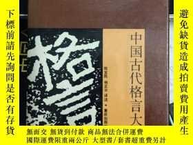 二手書博民逛書店罕見格言(中國古代格言大全)7815 陳宜民 楊正業譯 重慶出版