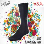 鱷魚 機能除臭絲光棉紳士襪(24~27cm)*3雙組【愛買】