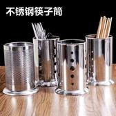 不銹鋼筷子筒筷籠奶茶店吸管筒桶家用放筷子盒勺筷筒置物架瀝水架