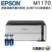 【送T03Q原廠二黑 ↘5990元】EPSON M1170 黑白高速雙網連續供墨印表機 新機上市