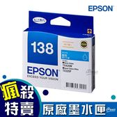 EPSON 138 藍色墨水匣 C13T138250 藍色 原廠墨水匣 原裝墨水匣 墨水匣 印表機墨水匣