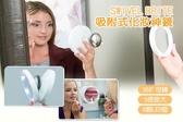【SB 化妝放大鏡】便攜led燈8倍放大吸附式浴室化妝鏡 360度化妝放大鏡補妝鏡 NF