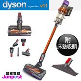 Dyson 戴森 V11 SV14 Torque Drive 金色款 無線手持吸塵器 集塵桶加大版 七吸頭組/送床墊吸頭/建軍電器