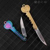 戶外迷你鑰匙刀多功能小刀具