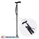 均佳 JG-009碳纖維折拐 摺疊拐杖 手杖 JG009