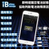 智慧型 IBM 電池 預警 偵測器 12V電池 12V電瓶