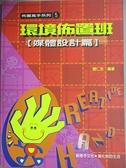 【書寶二手書T7/少年童書_FKU】環境佈置班:媒體設計篇_簡仁吉
