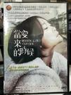 挖寶二手片-L02-027-正版DVD-華語【當愛來的時候】-李亦捷 高盟傑(直購價)