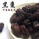 黑棗 600克 量販大包裝 長黑棗 可直接食用 有籽黑棗 馬牙棗 【正心堂】
