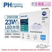 PHILIPS飛利浦 LED DN030B 23W 6500K 白光 全電壓 20cm 崁燈 _ PH430889