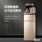 220V 飲水機家用下置水桶全自動立式冷熱智能遙控新款多功能茶吧機 aj6201『易購3c館』