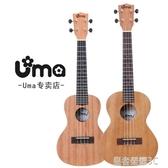 尤克里里 UMA尤克里里初學者23寸烏克麗麗小吉他ukulele成人學生兒童女男03YTL 皇者榮耀3C