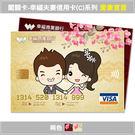 幸福夫妻信用卡C系列(紙卡非厚板)-愛妻...