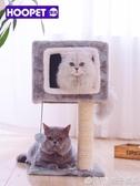 小貓爬架抓柱小型貓窩貓抓板一體別墅貓咪跳台貓架子玩具貓塔貓牆   (橙子精品)