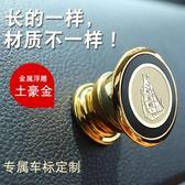 車載手機架支架粘貼磁力吸盤式汽車內磁性磁吸導航華為萬能通用型