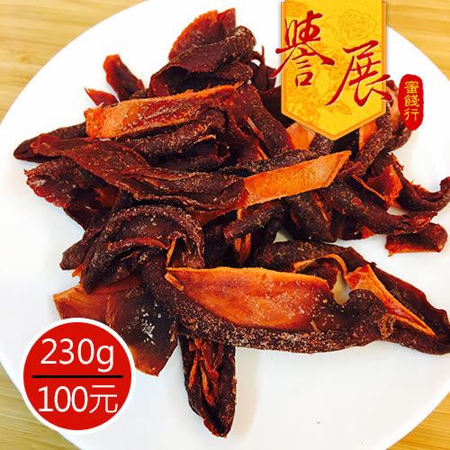 【譽展蜜餞】鹹紅芒果乾鹹紅芒果/100元/230g