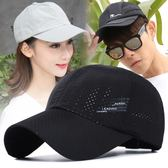 鴨舌帽 帽子男夏天防曬遮陽帽網眼透氣棒球帽戶外速干太陽帽超薄鴨舌帽女