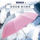 【摺疊傘】雨傘 晴雨兩用輕便摺疊傘一入 顏色隨機