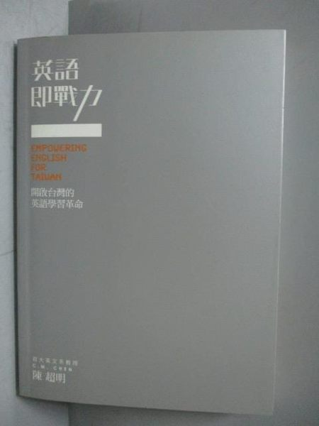 【書寶二手書T1/語言學習_JQG】英語即戰力-開啟台灣的英語學習革命_陳超明