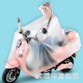 雨衣雨披電動車自行車女士雨衣電瓶車電動摩托車雨衣成人女款時尚韓版 LH6551【3C環球數位館】
