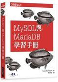 MySQL與MariaDB學習手冊