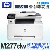 HP Color LaserJet Pro MFP M277dw 無線 雙面 觸控 彩雷 傳真複合機