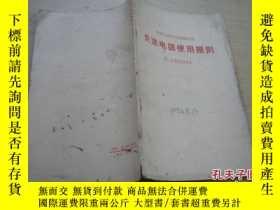 二手書博民逛書店中華人民共和國郵電部:長途罕見使用規則(附:長途 資費表)Y20