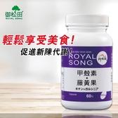 【御松田】甲殼素+藤黃果(60粒x1瓶)~幫助消化可搭配白腎豆奇亞籽蘆薈藍藻益生菌酵素使用
