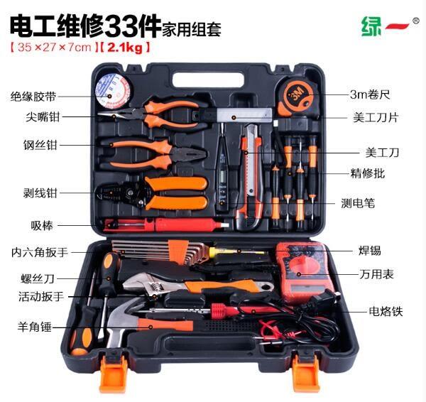 綠一五金工具組套裝家用木工多功能工具箱電工維修組合套裝帶電鑽【电工33件工具套装】