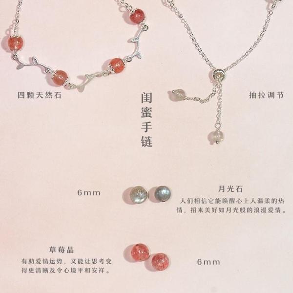 S925花枝草莓晶招桃花水晶手鍊女純銀簡約閨蜜手鍊姐妹月光石首飾 萊俐亞