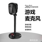 電腦麥克風話筒臺式機家用游戲專用主播直播語音K歌唱歌會議YY錄『潮流世家』