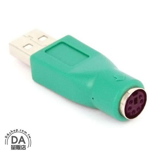 《DA量販店》USB 公頭 轉 PS2 母頭 轉接頭 電腦 線材 適用 滑鼠 鍵盤(12-157)