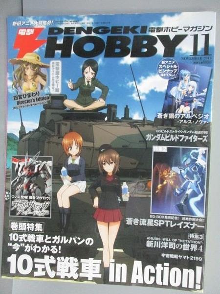 【書寶二手書T1/嗜好_PIF】電擊Hobby_2013/11_10式戰車in Action!_日文
