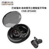 西歐科技 CME-BTK400 巴塞隆納 無線雙耳立體聲藍牙耳機 黑色