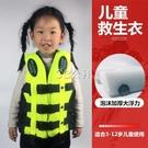安全兒童救生衣便攜式游泳防溺水浮力背心3-12歲寶寶小孩游泳裝備